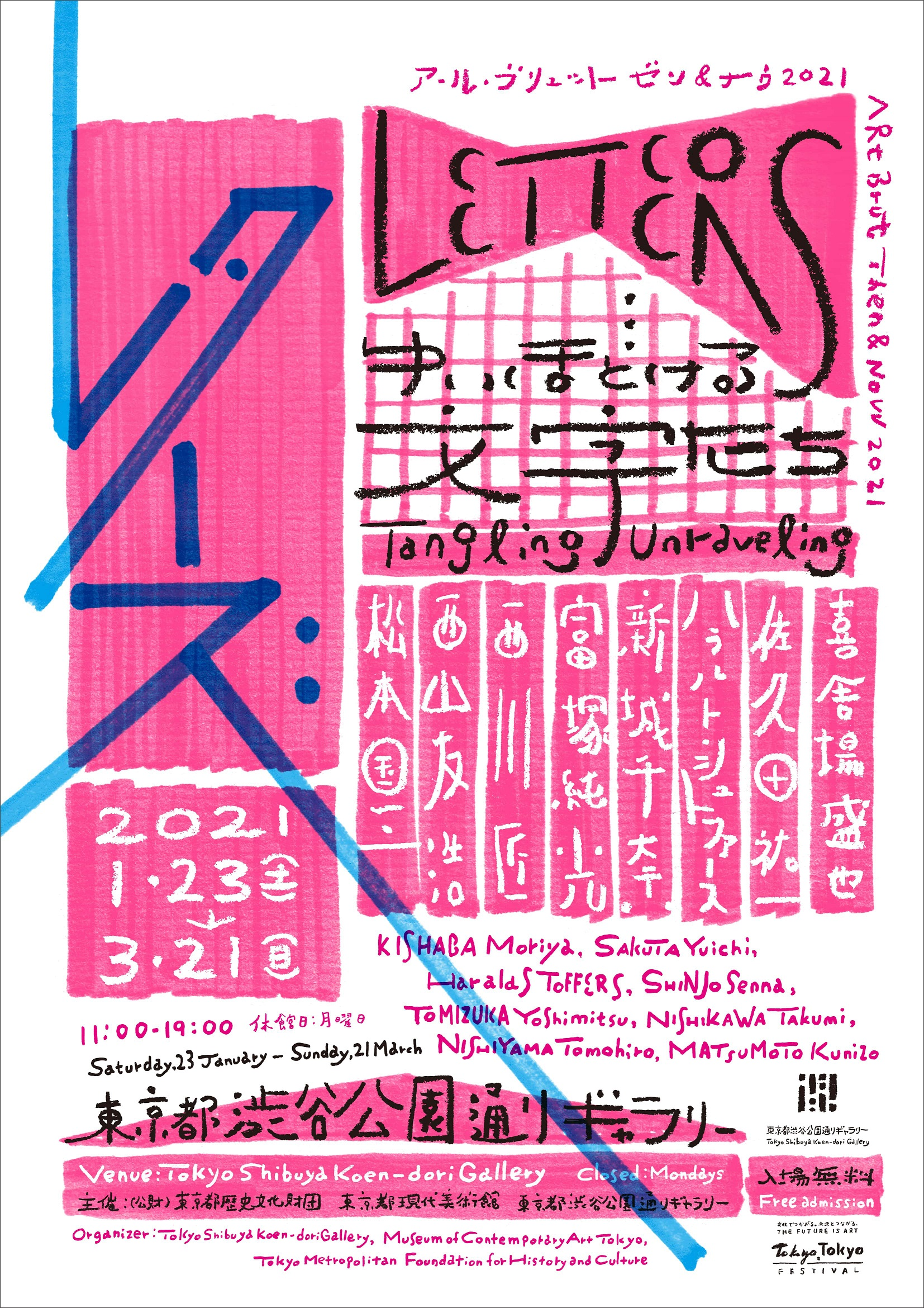 "Talk Event ""Unraveling the Letters"" <b>【Online streaming】</b><font color= ""D2322E"">【Rescheduled】</font>"