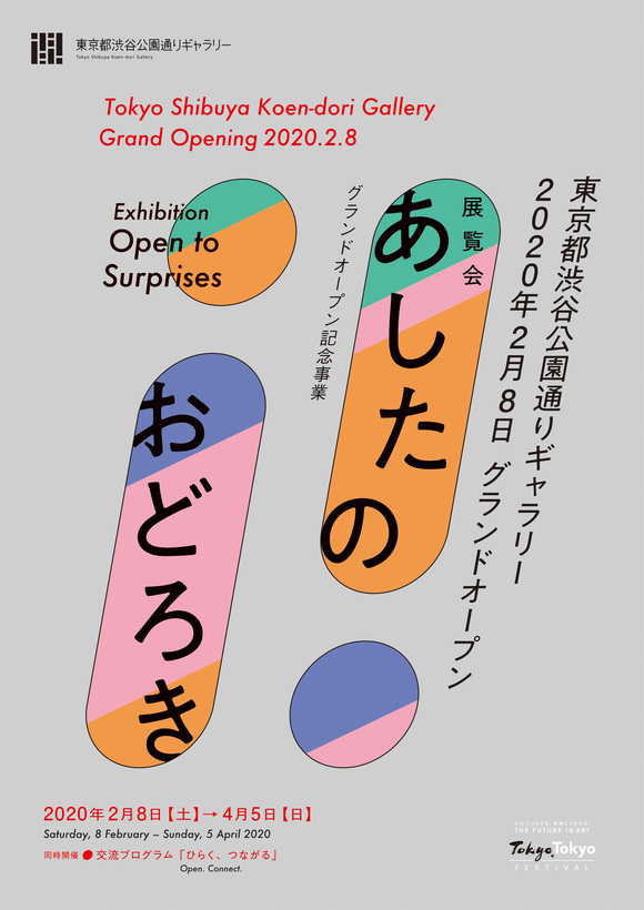 Grand Opening Commemorative Programs Exhibition Open to Surprises leaflet